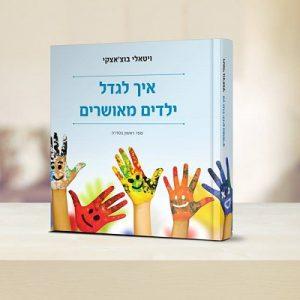 ספר הורים רב המכר